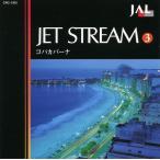 ジェットストリーム3 コパカバーナ  城達也ナレーション   CD