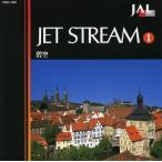 ジェットストリーム 1 碧空 16CD-051