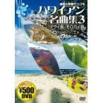 音楽と映像でつづるDVD ハワイアン名曲3 マウイ島・モロカイ島