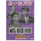Yahoo!DAIHAN ダイハン思い出月夜  近江俊郎が企画・製作・監督・音楽・主演  DVD