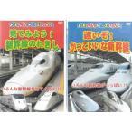見てみよう!新幹線の歴史・速いぞ!かっこいいな新幹線 2本セット  DVD