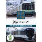 私鉄沿線 京阪にのって
