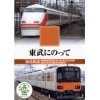 私鉄沿線 東武にのって  DVD