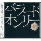 バラード オンリー CD 時空を超えた名曲・名唱。永遠の愛聴盤です