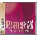 昭和歌謡 スーパーデラックス  CD 歌謡曲黄金時代のヒット曲が満載!