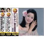 Yahoo!DAIHAN ダイハンテレサ・テン CD2枚組3セット 全120曲をお得なセットで