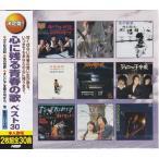 心に残る青春の歌 タイムマシンにおねがい /スローバラード等 CD2枚組30曲