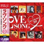 ラヴ・ソング ベストコレクション30(CD2枚組)