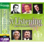 イージーリスニング ベスト30 (CD2枚組) ポール・モーリア他