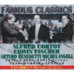 名演奏家クラシックベストコレクション CD3枚組