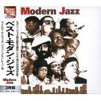 ベスト モダン ジャズ CD3枚組42曲入り
