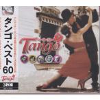 タンゴ ベスト CD3枚組 全60曲