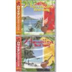 ハワイアン ベスト・ソング VOL.1 VOL.2 CD2枚セット