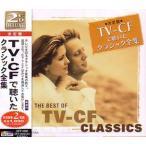 TV−CFで聴いたクラシック全集 CD2枚組/全28曲 解説付