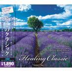 癒しのクラシック CD6枚組 歴史的な作曲家による名曲を収録