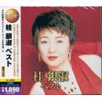桂銀淑 ベスト(CD2枚組) 大阪暮色/すずめの涙等全30曲