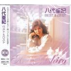 八代亜紀 BEST&BEST ベスト  CD