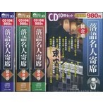 落語名人寄席 其之壱から其之四  10枚組CD集合計40枚セット