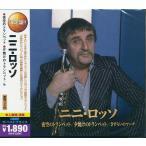 ニニ・ロッソ  CD2枚組 夜空のトランペットなど 30曲収録画像