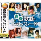 青春歌謡・ヒットパレード CD2枚組全30曲 沢田研二/加山雄三ほか
