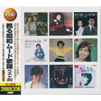 甦る昭和ムード歌謡 ベスト30  CD2枚組