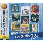 青春のロック&ポップス ベスト30 CD2枚組