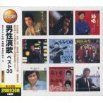 男性 演歌 ベスト CD2枚組