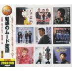 魅惑の ムード歌謡 CD2枚組30曲収録 小林旭 ロス・プリモス等