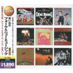 想い出のフォークソング&ニューミュージック(CD2枚組)