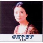 CD 倍賞千恵子 全曲集