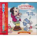 だいすき!こどものうたベスト マル・マル・モリ・モリ等18曲   CD