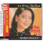 テレサ・テン ベスト盤 CD アジアン・ポップスの女王 9曲入り