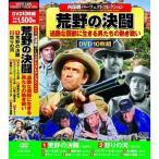 西部劇  荒野の決闘 怒りの河 コルト45 ダラスなど DVD10枚組