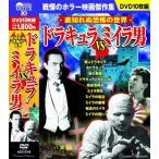 ホラー映画 ドラキュラ vs ミイラ男 10枚組DVD傑作集