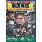 西部劇 パーフェクトコレクション 拳銃無宿 DVD10枚組