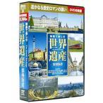 映像で楽しむ世界遺産 浪漫街道 DVD8枚組