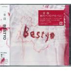 一青窈/BESTYO 初のベストアルバム  CD