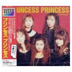 プリンセス プリンセス CD ベスト