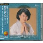 都はるみ ベスト&ベスト CD アンコ椿は恋の花、北の宿から 等12曲