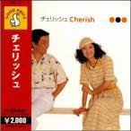 チェリッシュ ベスト CD 結婚式の定番曲「てんとう虫のサンバ」等