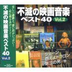 ���ǤαDz費�ڥ٥���40  Vol.2   CD