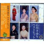 石川さゆり ベストヒット 津軽海峡・冬景色、天城越え 等14曲
