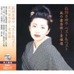 石川さゆり ベスト&ベスト  風の盆恋歌を含む全12曲収録。