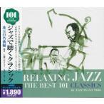 ジャズで聴くクラシック 101 珠玉の名曲 四季/G線上のアリア他