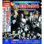 フランス映画パーフェクトコレクション フィルム ノワール 暗黒街の男たち DVD10枚組 ACC-141