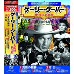 ゲーリー・クーパー 究極の名作集 DVD10枚組