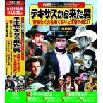 西部劇 パーフェクトコレクション テキサスから来た男 DVD10枚組