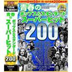 青春のポップス スタンダードスーパーヒット200 CD BCD-017