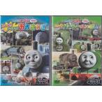 きかんしゃトーマス DVD2本セット