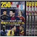 驚愕のスーパーゴール250  DVD